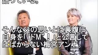 チャンネル登録をお願いいたします。 がん大手術後の梅宮辰夫が復帰し、...
