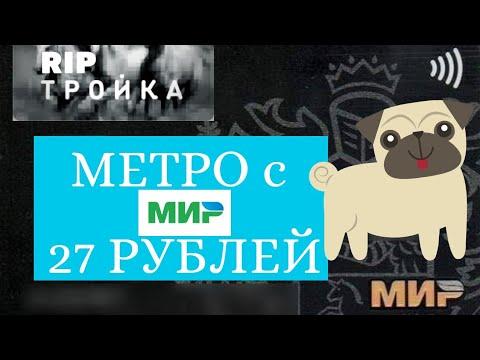 Акция - стоимость поездки в Московском метро всего 27 рублей по карте МИР до 2020. Тройка отстой 👎