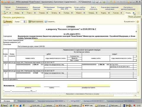 Бухгалтерия для бюджетных учреждений пример заполнение декларации 3 ндфл по покупке квартиры