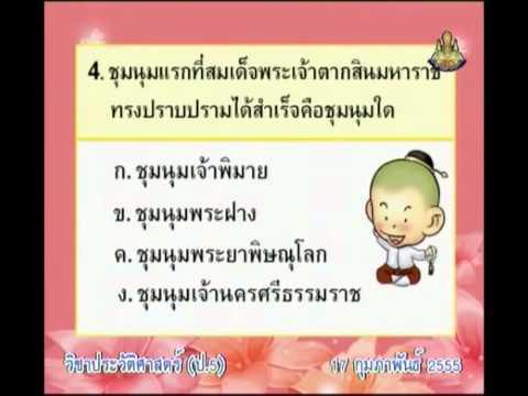 585+5550217_C+ภูมิปัญญาไทยสมัยธนบุรี+แบบทดสอบ ข้อ 1-10+hisp5+dltv54p