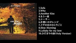 オートマキシマイズでボリュームを統一にしてます ただこれ、曲によって最後の方がボコッとなることがあります 1.Sofa 2.Why 3.Another Kiss 4.もう一度 5.シーサー 6.
