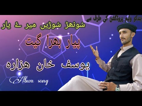 Sohn Sohrey Mere Yaar New Album Song 2019 Song By Yousuf Khan Hazara