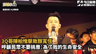 2020大選/3Q哥陳柏惟擊敗顏寬恆 呼籲民眾不要挑釁:為了我的生命安全