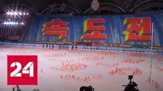 КНДР отметила 70-летие парадом и ярким праздничным шоу - Россия 24