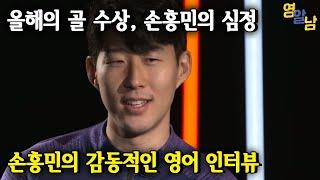 손흥민 아시아 최초 올해의 골 수상 소감