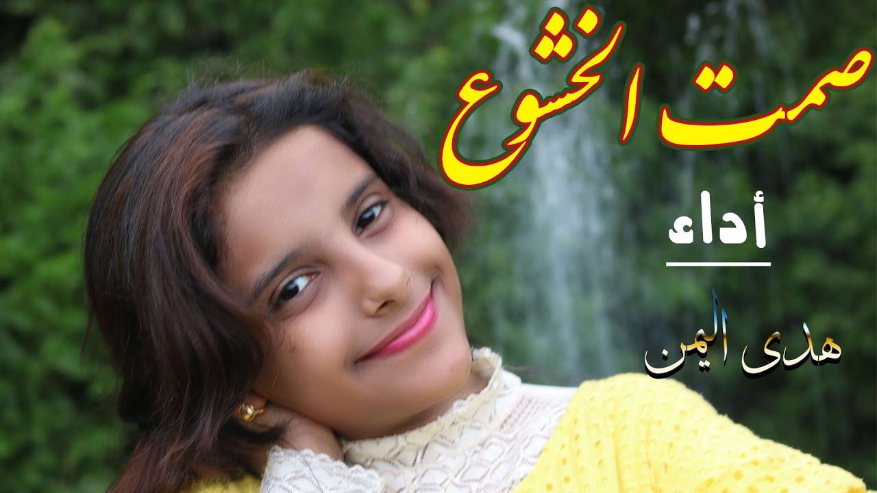 صمت الخشوع || هدى اليمن || 2020 ||