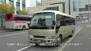 ブラ歩き北海道☆福島を知るツアー