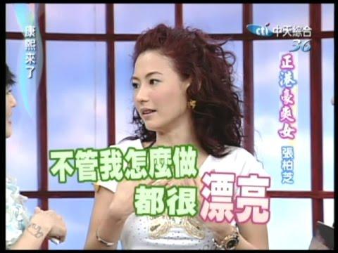 2005.06.27康熙來了完整版(第六季第52集) 正港豪爽女�張��