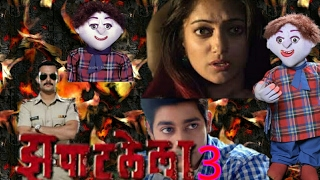 झपाटलेला 3   official trailer   watch this teaser with your ganag & enjoy it