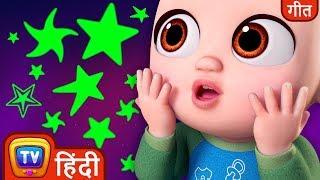 जगमग जगमग छोटे तारे (Baby Loves Stargazing) - Hindi Rhymes For Children - ChuChuTV