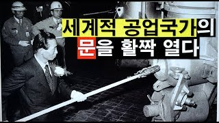 박정희 대통령, 세계적…