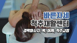 대전척추교정 척추재활센터