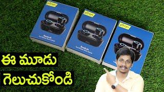 pTron Bassbuds Unboxing Telugu