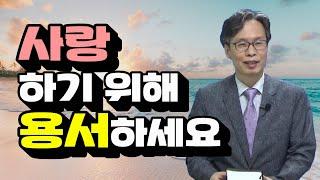 """""""사랑하기 위해 용서하세요"""" 예맘제자공동체 정호준 목사"""
