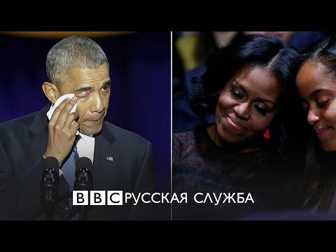 Обама прослезился, благодаря