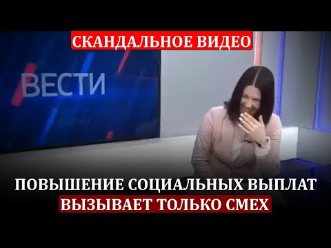Телеведущая рассмеялась врепортаже ольготах вРФ!