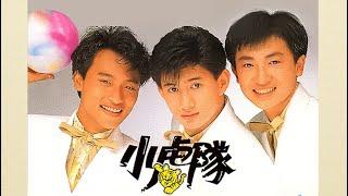 逍遙遊 - 小虎隊【高音質 動態歌詞】