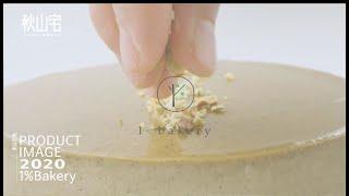 2020產品形象 - 1%Bakery烏龍鐵觀音乳酪蛋糕