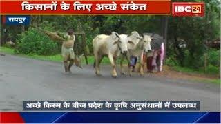 Raipur Weather News : किसानों के लिए संकेत | 15 June के बाद मानसून