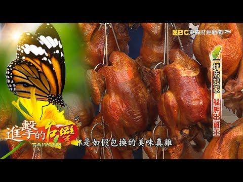 日理萬雞一條龍 一坪起家艋舺雞王--第237集《進擊的台灣》全集