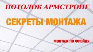 видео Алюминиевый реечный потолок, характеристики конструкции и монтаж