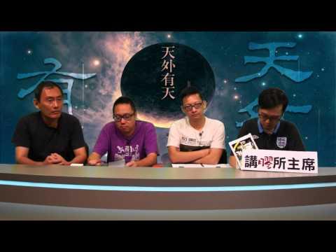 掃「黃」急先鋒 / 老蕭不要逼死黃毓民〈天外有天〉2013-09-18 c