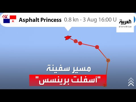 صور تظهر مسير الناقلة -أسفلت برينسس- بعد استهدافها في خليج عمان  - نشر قبل 2 ساعة