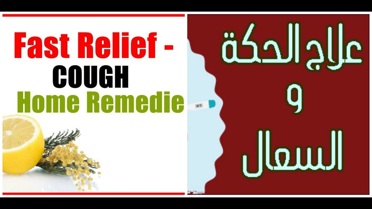 Cough Home Remedies علاج الكحه او السعال الجاف او مع البلغم Youtube