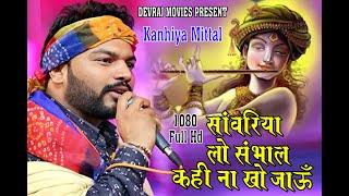 सांवरिया लो संभाल, कहीं ना खो जाऊं । श्याम भजन । कन्हैया मित्तल । Filhaal Bhajan l Devraj Movies