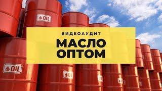 """Видеоаудит рекламной связки в нише """"Промышленное масло оптом"""""""