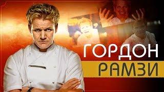 ГОРДОН РАМЗИ - ДЬЯВОЛ АДСКОЙ КУХНИ!