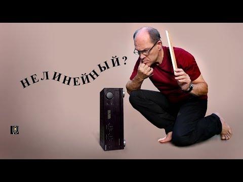 Усилитель линейный или нелинейный? Аудиофилы не переживут