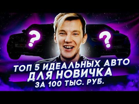 «Новая» Нива 4x4  //  Лучшие авто за 100 тысяч   //  Возвращение OPEL