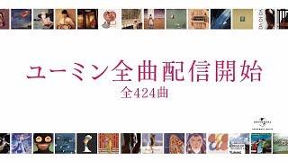1972年リリース、荒井由実デビューシングル「返事はいらない」から、松...