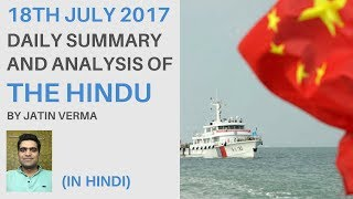 Hindu News Analysis for 18th July 2017 (In Hindi) By Jatin Verma