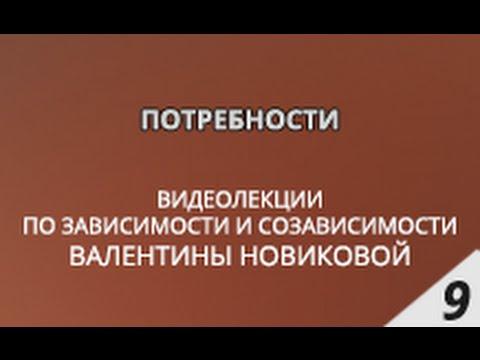 Потребности - Лекции Валентины Новиковой