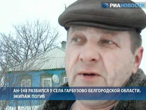 Пилоты Ан-148 спасли село, очевидец