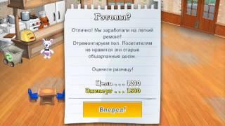 Снежок:Обеденный Переполох for android Начало