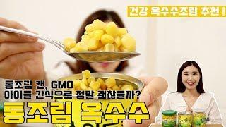 통조림 옥수수 정말 건강 간식일까? GMO식품과 통조림…