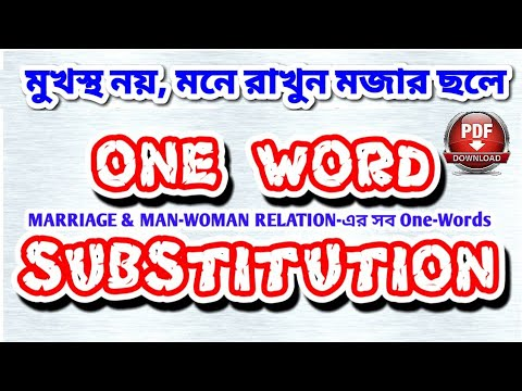 One Word Substitution [সহজ বাংলায়] | One Word In Bengali | English Vocabulary | #BANGLISHMATH