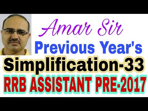 Simplification questions-33 RRB PO PRE-2017 Previous year's #Amar Sir