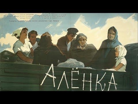 Алёнка (комедия, реж. Борис Барнет, 1961 г.)