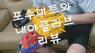 길각잡은포수미트와내야글러브리뷰-수원황선문아카데미