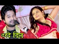 RITESH PANDEY SAD SONG 2017 - दरदे दिल - Darde Dil - Truck Driver 2 - Bhojpuri Sad Songs 2017 New