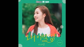 Song: why am i like this? (왜 이럴까) - 이다연 (lee da-yeon) what's wrong with secretary kim (김비서가 왜 그럴까) ost part 6 lyric: 이렇게 외로운 기분이 드는 건지 나도 모르겠어 니가 앞서 갈 때 왠지...