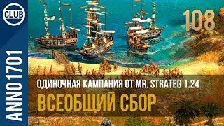 Anno 1701 прохождение одиночной кампании от Mr. Strateg 1.24   108