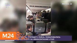 Смотреть видео Пассажиры загоревшегося самолета пожаловались на авиакомпанию Utair в прокуратуру - Москва 24 онлайн