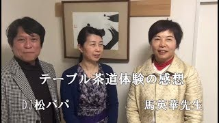 正座のいらないテーブル茶道教室 HPはこちら⇓⇓ http://ayuomotenashi.co...