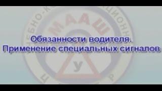 Теория ПДД РФ видео Урок 5 Термины Обязанности водителя Применение специальных сигналов