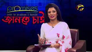 Talk show: promises jante chai episode: 34 host: mehjabin rinty is a bangla tv show program produced and broadcasted by tv. all rights...
